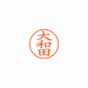 ★まとめ買い★シヤチハタ ネーム9 既製 0549 大和田 XL-9 0549 オオワダ ×10個【返品・交換・キャンセル不可】【イージャパンモール】
