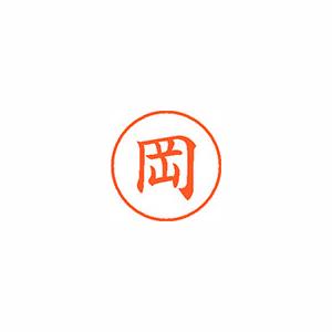 ★まとめ買い★シヤチハタ ネーム9 既製 0550 岡 XL-9 0550 オカ ×10個【返品・交換・キャンセル不可】【イージャパンモール】
