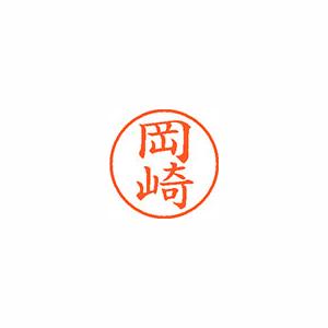 ★まとめ買い★シヤチハタ ネーム9 既製 0552 岡崎 XL-9 0552 オカザキ ×10個【返品・交換・キャンセル不可】【イージャパンモール】