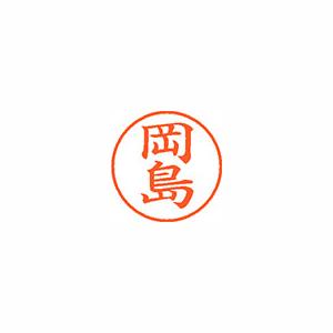 ★まとめ買い★シヤチハタ ネーム9 既製 0554 岡島 XL-9 0554 オカジマ ×10個【返品・交換・キャンセル不可】【イージャパンモール】