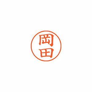 ★まとめ買い★シヤチハタ ネーム9 既製 0555 岡田 XL-9 0555 オカダ ×10個【返品・交換・キャンセル不可】【イージャパンモール】