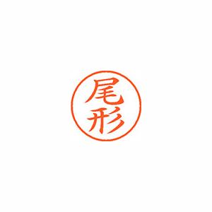 ★まとめ買い★シヤチハタ ネーム9 既製 0603 尾形 XL-9 0603 オガタ ×10個【返品・交換・キャンセル不可】【イージャパンモール】
