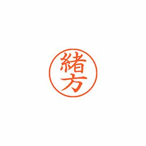 【キャッシュレス5%還元】★まとめ買い★シヤチハタ ネーム9 既製 0649 緒方 XL-9 0649 オガタ ×10個【返品・交換・キャンセル不可】【イージャパンモール】
