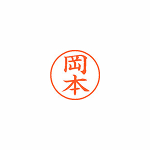 ★まとめ買い★シヤチハタ ネーム9 既製 0561 岡本 XL-9 0561 オカモト ×10個【返品・交換・キャンセル不可】【イージャパンモール】