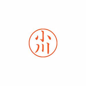 ★まとめ買い★シヤチハタ ネーム9 既製 0567 小川 XL-9 0567 オガワ ×10個【返品・交換・キャンセル不可】【イージャパンモール】