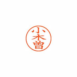 ★まとめ買い★シヤチハタ ネーム9 既製 0583 小木曽 XL-9 0583 オギソ ×10個【返品・交換・キャンセル不可】【イージャパンモール】