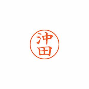 ★まとめ買い★シヤチハタ ネーム9 既製 0600 沖田 XL-9 0600 オキタ ×10個【返品・交換・キャンセル不可】【イージャパンモール】