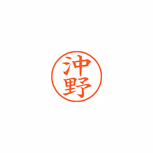 ★まとめ買い★シヤチハタ ネーム9 既製 0601 沖野 XL-9 0601 オキノ ×10個【返品・交換・キャンセル不可】【イージャパンモール】