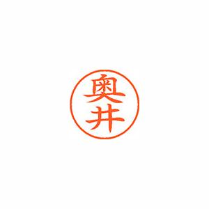 ★まとめ買い★シヤチハタ ネーム9 既製 0619 奥井 XL-9 0619 オクイ ×10個【返品・交換・キャンセル不可】【イージャパンモール】