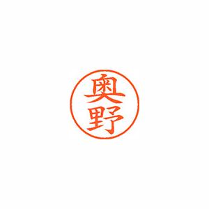 ★まとめ買い★シヤチハタ ネーム9 既製 0625 奥野 XL-9 0625 オクノ ×10個【返品・交換・キャンセル不可】【イージャパンモール】