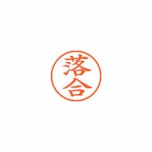★まとめ買い★シヤチハタ ネーム9 既製 0651 落合 XL-9 0651 オチアイ ×10個【返品・交換・キャンセル不可】【イージャパンモール】