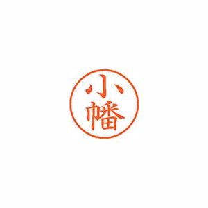 【キャッシュレス5%還元】★まとめ買い★シヤチハタ ネーム9 既製 0580 小幡 XL-9 0580 オバタ ×10個【返品・交換・キャンセル不可】【イージャパンモール】