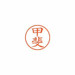 ★まとめ買い★シヤチハタ ネーム9 既製 0841 甲斐 XL-9 0841 カイ ×10個【返品・交換・キャンセル不可】【イージャパンモール】