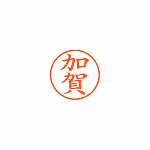 【キャッシュレス5%還元】★まとめ買い★シヤチハタ ネーム9 既製 0657 加賀 XL-9 0657 カガ ×10個【返品・交換・キャンセル不可】【イージャパンモール】