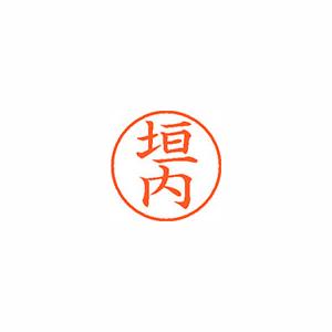 ★まとめ買い★シヤチハタ ネーム9 既製 0668 垣内 XL-9 0668 カキウチ ×10個【返品・交換・キャンセル不可】【イージャパンモール】