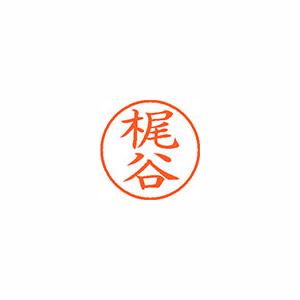 ★まとめ買い★シヤチハタ ネーム9 既製 0690 梶谷 XL-9 0690 カジタニ ×10個【返品・交換・キャンセル不可】【イージャパンモール】