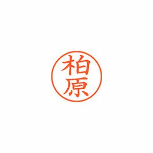 ★まとめ買い★シヤチハタ ネーム9 既製 0698 柏原 XL-9 0698 カシワバラ ×10個【返品・交換・キャンセル不可】【イージャパンモール】