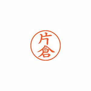 ★まとめ買い★シヤチハタ ネーム9 既製 0704 片倉 XL-9 0704 カタクラ ×10個【返品・交換・キャンセル不可】【イージャパンモール】
