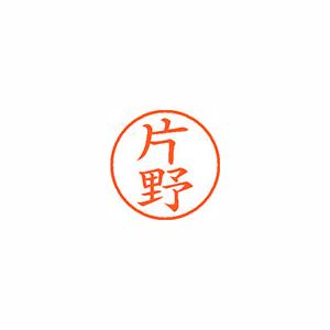 ★まとめ買い★シヤチハタ ネーム9 既製 0706 片野 XL-9 0706 カタノ ×10個【返品・交換・キャンセル不可】【イージャパンモール】