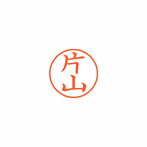 ★まとめ買い★シヤチハタ ネーム9 既製 0709 片山 XL-9 0709 カタヤマ ×10個【返品・交換・キャンセル不可】【イージャパンモール】, 中古PCのアールキューブ ac21050c