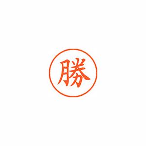 ★まとめ買い★シヤチハタ ネーム9 既製 0713 勝 XL-9 0713 カツ ×10個【返品・交換・キャンセル不可】【イージャパンモール】