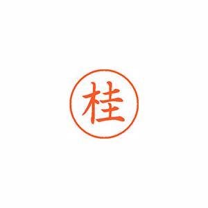 ★まとめ買い★シヤチハタ ネーム9 既製 0725 桂 XL-9 0725 カツラ ×10個【返品・交換・キャンセル不可】【イージャパンモール】