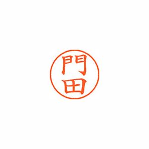 ★まとめ買い★シヤチハタ ネーム9 既製 0729 門田 XL-9 0729 カドタ ×10個【返品・交換・キャンセル不可】【イージャパンモール】