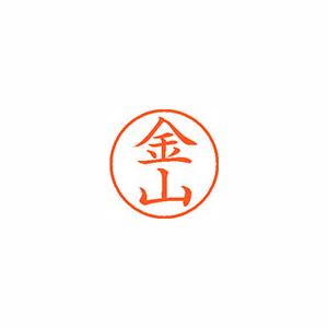 ★まとめ買い★シヤチハタ ネーム9 既製 0741 金山 XL-9 0741 カナヤマ ×10個【返品・交換・キャンセル不可】【イージャパンモール】