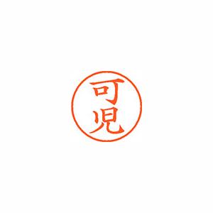 ★まとめ買い★シヤチハタ ネーム9 既製 0712 可児 XL-9 0712 カニ ×10個【返品・交換・キャンセル不可】【イージャパンモール】
