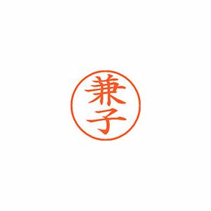★まとめ買い★シヤチハタ ネーム9 既製 0753 兼子 XL-9 0753 カネコ ×10個【返品・交換・キャンセル不可】【イージャパンモール】