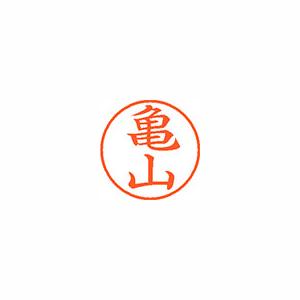 【キャッシュレス5%還元】★まとめ買い★シヤチハタ ネーム9 既製 0781 亀山 XL-9 0781 カメヤマ ×10個【返品・交換・キャンセル不可】【イージャパンモール】