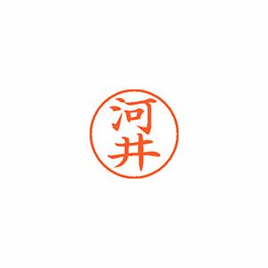 ★まとめ買い★シヤチハタ ネーム9 既製 0790 河井 XL-9 0790 カワイ ×10個【返品・交換・キャンセル不可】【イージャパンモール】