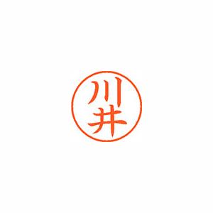 ★まとめ買い★シヤチハタ ネーム9 既製 0805 川井 XL-9 0805 カワイ ×10個【返品・交換・キャンセル不可】【イージャパンモール】
