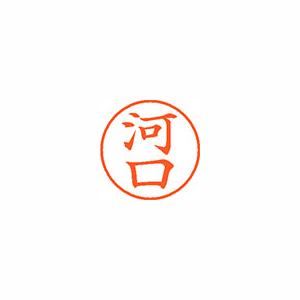 【キャッシュレス5%還元】★まとめ買い★シヤチハタ ネーム9 既製 0792 河口 XL-9 0792 カワグチ ×10個【返品・交換・キャンセル不可】【イージャパンモール】