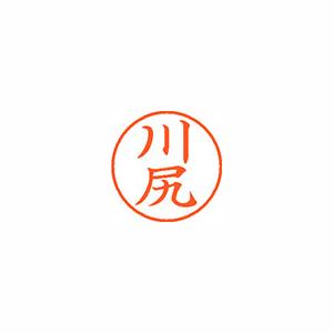 【キャッシュレス5%還元】★まとめ買い★シヤチハタ ネーム9 既製 0815 川尻 XL-9 0815 カワジリ ×10個【返品・交換・キャンセル不可】【イージャパンモール】