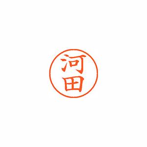 ★まとめ買い★シヤチハタ ネーム9 既製 0796 河田 XL-9 0796 カワダ ×10個【返品・交換・キャンセル不可】【イージャパンモール】