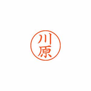 【キャッシュレス5%還元】★まとめ買い★シヤチハタ ネーム9 既製 0831 川原 XL-9 0831 カワハラ ×10個【返品・交換・キャンセル不可】【イージャパンモール】