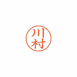 ★まとめ買い★シヤチハタ ネーム9 既製 0836 川村 XL-9 0836 カワムラ ×10個【返品・交換・キャンセル不可】【イージャパンモール】