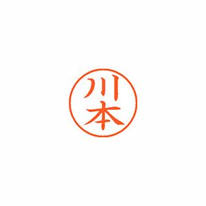 ★まとめ買い★シヤチハタ ネーム9 既製 0837 川本 XL-9 0837 カワモト ×10個【返品・交換・キャンセル不可】【イージャパンモール】