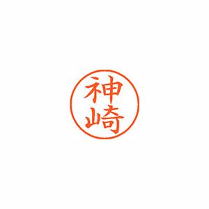 ★まとめ買い★シヤチハタ ネーム9 既製 0764 神崎 XL-9 0764 カンザキ ×10個【返品・交換・キャンセル不可】【イージャパンモール】