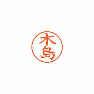 ★まとめ買い★シヤチハタ ネーム9 既製 0868 木島 XL-9 0868 キジマ ×10個【返品・交換・キャンセル不可】【イージャパンモール】