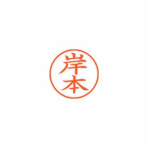 【キャッシュレス5%還元】★まとめ買い★シヤチハタ ネーム9 既製 0894 岸本 XL-9 0894 キシモト ×10個【返品・交換・キャンセル不可】【イージャパンモール】