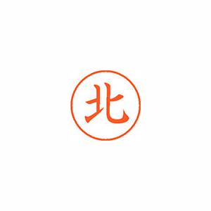 ★まとめ買い★シヤチハタ ネーム9 既製 0895 北 XL-9 0895 キタ ×10個【返品・交換・キャンセル不可】【イージャパンモール】