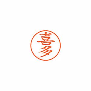【キャッシュレス5%還元】★まとめ買い★シヤチハタ ネーム9 既製 0913 喜多 XL-9 0913 キタ ×10個【返品・交換・キャンセル不可】【イージャパンモール】