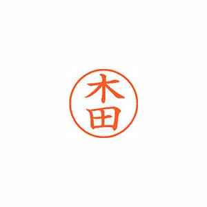 ★まとめ買い★シヤチハタ ネーム9 既製 0870 木田 XL-9 0870 キダ ×10個【返品・交換・キャンセル不可】【イージャパンモール】