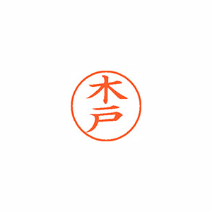 【キャッシュレス5%還元】★まとめ買い★シヤチハタ ネーム9 既製 0874 木戸 XL-9 0874 キド ×10個【返品・交換・キャンセル不可】【イージャパンモール】