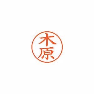 ★まとめ買い★シヤチハタ ネーム9 既製 0877 木原 XL-9 0877 キハラ ×10個【返品・交換・キャンセル不可】【イージャパンモール】