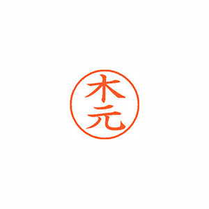 ★まとめ買い★シヤチハタ ネーム9 既製 0884 木元 XL-9 0884 キモト ×10個【返品・交換・キャンセル不可】【イージャパンモール】