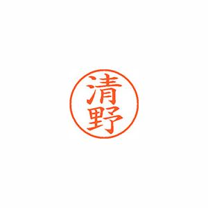★まとめ買い★シヤチハタ ネーム9 既製 0925 清野 XL-9 0925 キヨノ ×10個【返品・交換・キャンセル不可】【イージャパンモール】