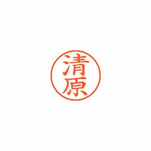 ★まとめ買い★シヤチハタ ネーム9 既製 0926 清原 XL-9 0926 キヨハラ ×10個【返品・交換・キャンセル不可】【イージャパンモール】